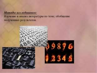 Методы исследования: Изучение и анализ литературы по теме; обобщение полученн