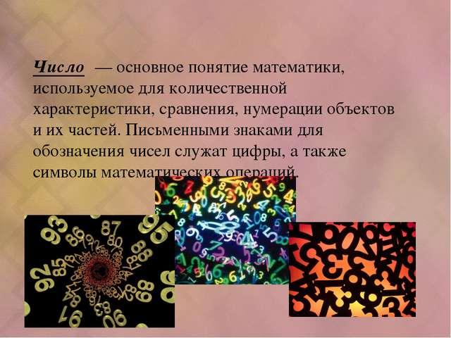 Число́ — основное понятие математики, используемое для количественной характе...