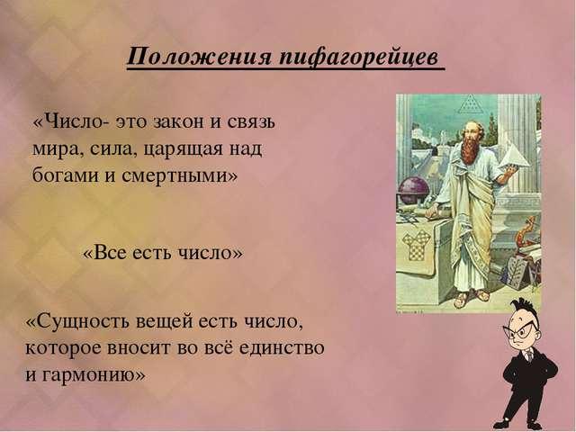 Положения пифагорейцев «Все есть число» «Число- это закон и связь мира, сила,...