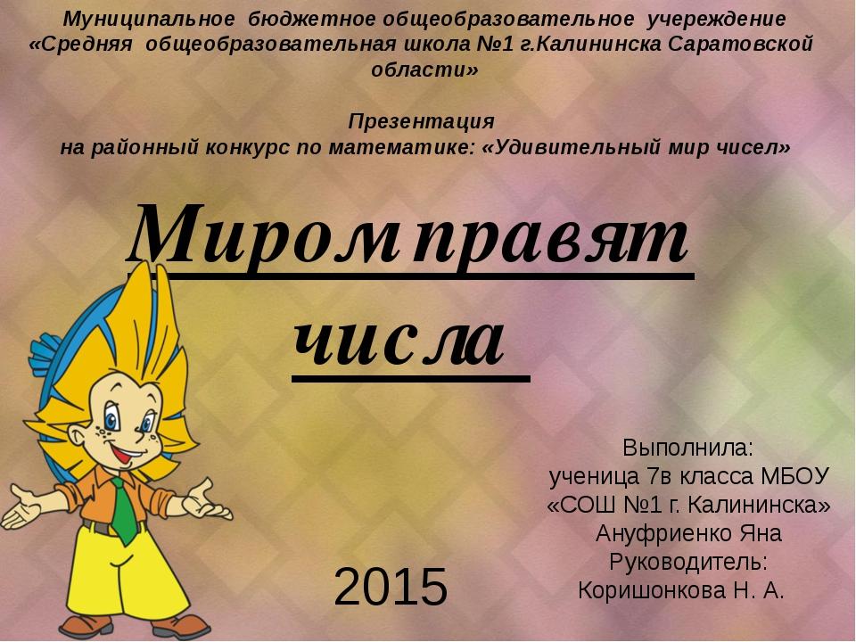 Миром правят числа 2015 Муниципальное бюджетное общеобразовательное учережден...