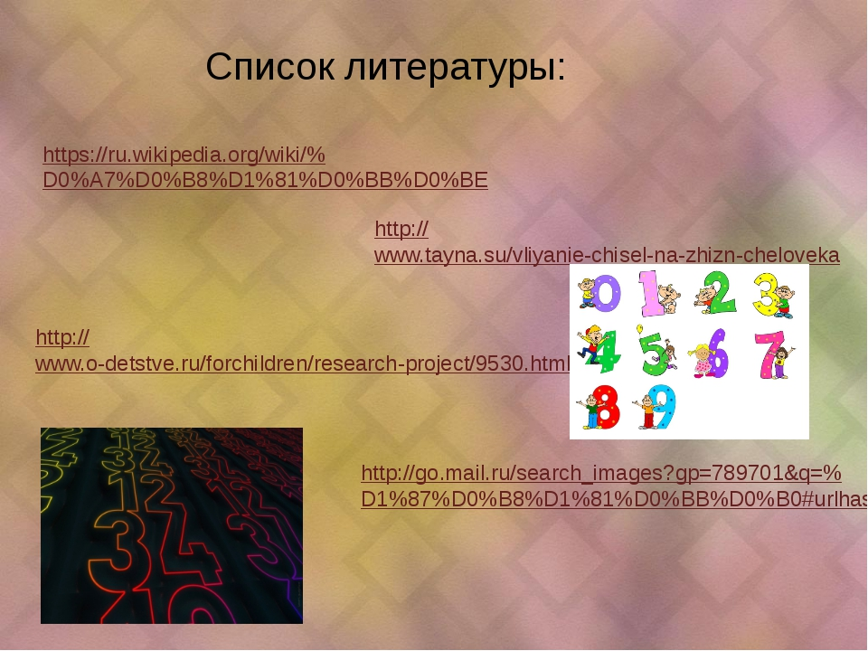 Список литературы: https://ru.wikipedia.org/wiki/%D0%A7%D0%B8%D1%81%D0%BB%D0...