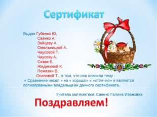 Выдан Губенко Ю. Саенко А. Зайцеву А. Омельницкой А. Чаусовой Т. Чаусову А. С