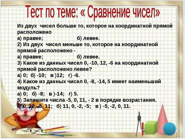 Из двух чисел больше то, которое на координатной прямой расположено а) правее...