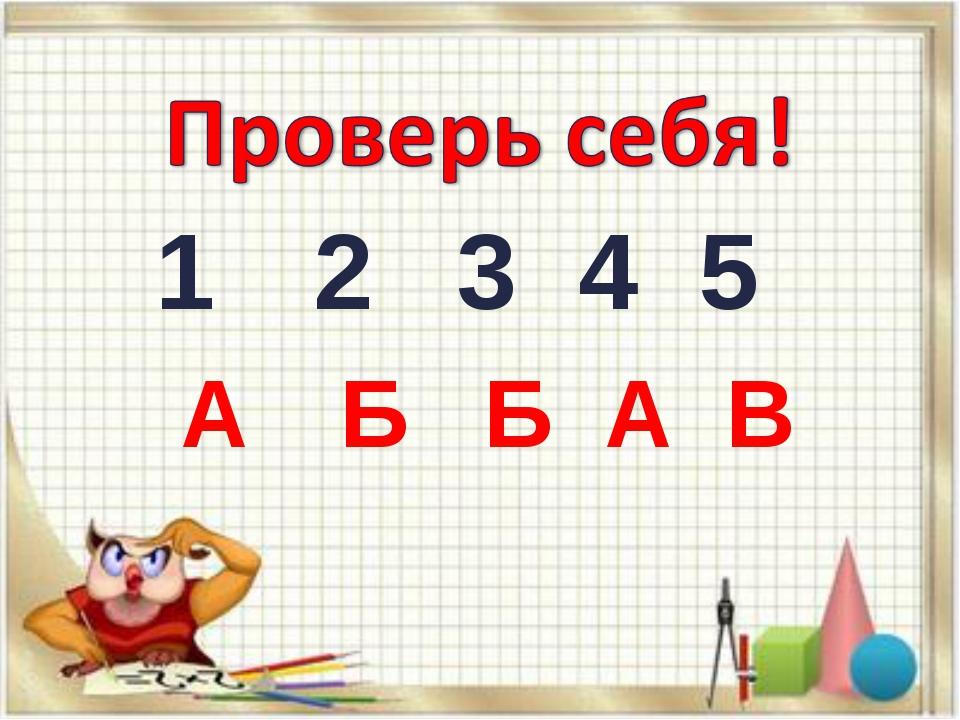 12345 АББАВ