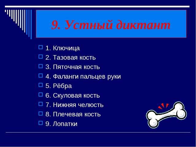 9. Устный диктант 1. Ключица 2. Тазовая кость 3. Пяточная кость 4. Фаланги па...