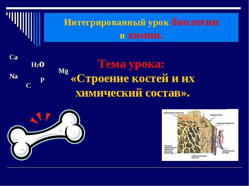 Тема урока: «Строение костей и их химический состав». Интегрированный урок би...