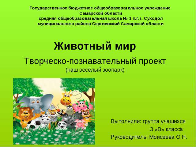 Животный мир Творческо-познавательный проект (наш весёлый зоопарк) Выполнили:...