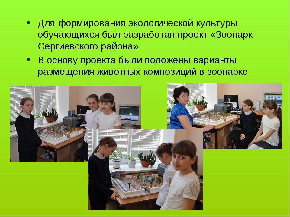 Для формирования экологической культуры обучающихся был разработан проект «З...