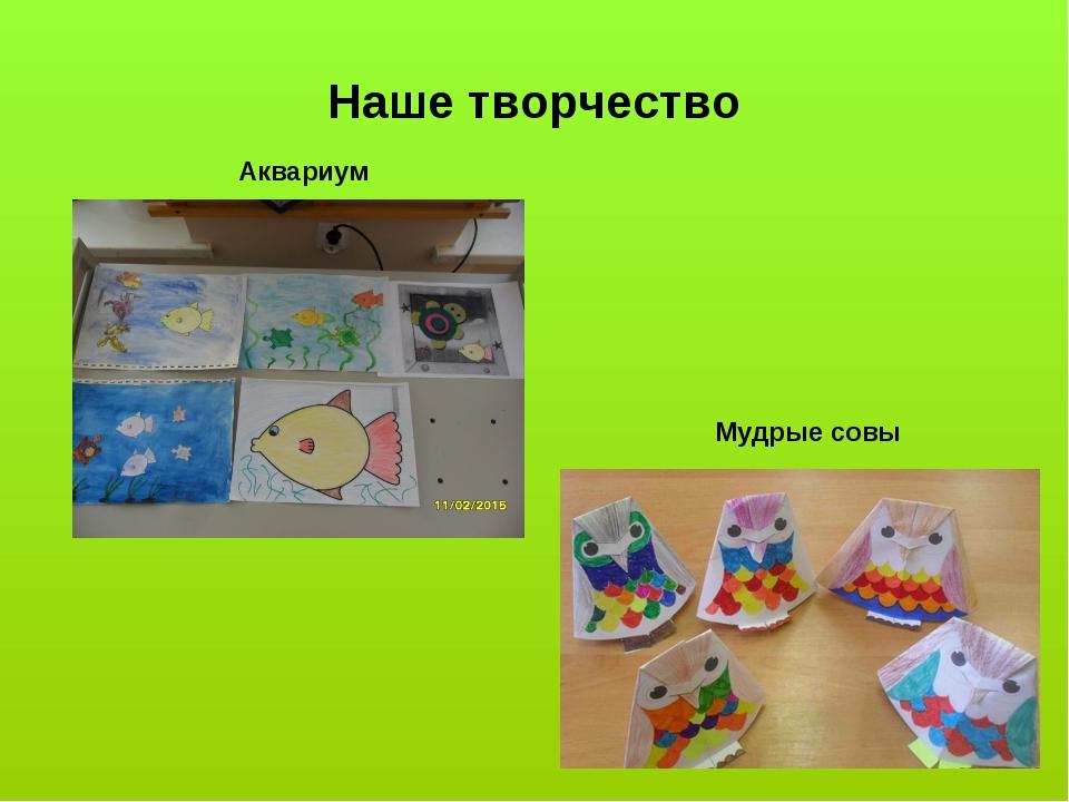 Наше творчество Аквариум Мудрые совы