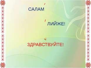 САЛАМ ЛИЙЖЕ! ЗДРАВСТВУЙТЕ! САЛАМ ЛИЙЖЕ! ЗДРАВСТВУЙТЕ! Коломенская В.Г. 29.02