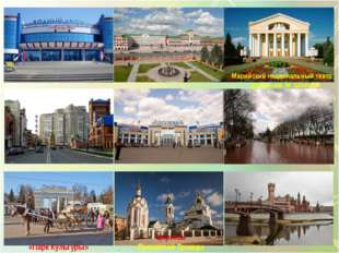 «Парк Культуры» Церковь Пресвятой Троицы Марийский национальный театр драмы и