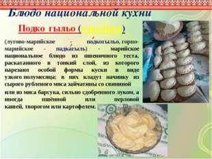 Блюдо национальной кухни Подко́гыльо (вареники) (лугово-марийское - подкогыль
