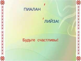 ПИАЛАН ЛИЙЗА! Будьте счастливы! ПИАЛАН ЛИЙЗА! Будьте счастливы! Коломенская