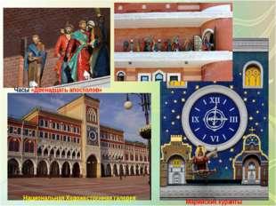 Часы «Двенадцать апостолов» Национальная Художественная галерея Марийские кур