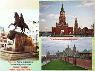 Памятник Ивану Андреевичу Оболенскому-Ноготкову, первому воеводе Царёва город