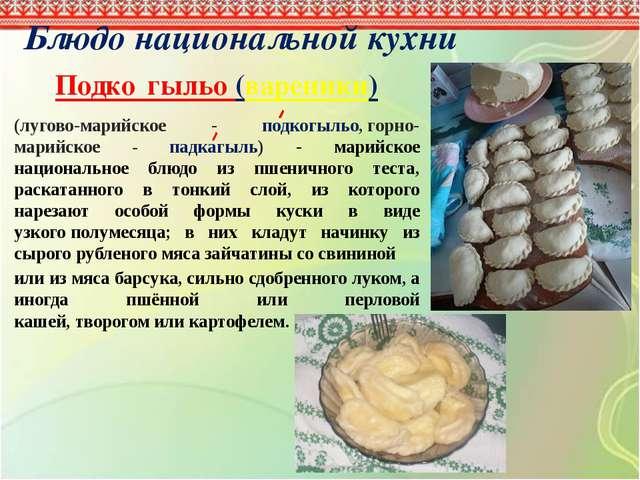 Блюдо национальной кухни Подко́гыльо (вареники) (лугово-марийское - подкогыль...