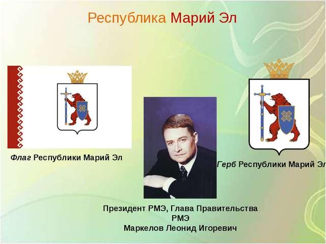 Республика Марий Эл Президент РМЭ, Глава Правительства РМЭ Маркелов Леонид Иг...
