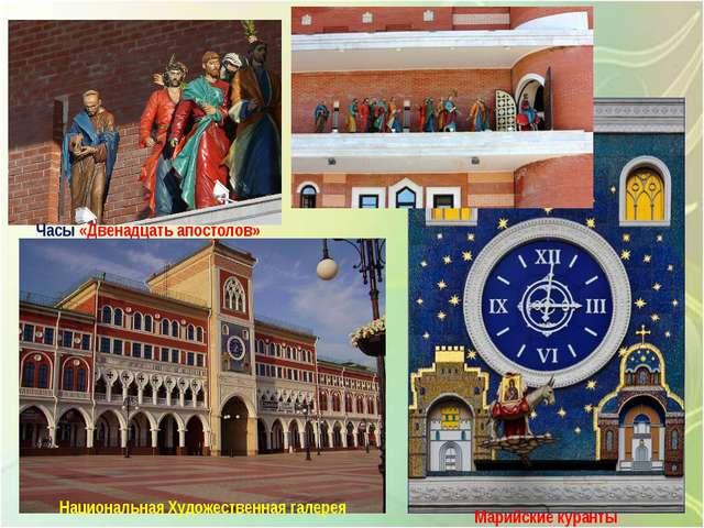 Часы «Двенадцать апостолов» Национальная Художественная галерея Марийские кур...