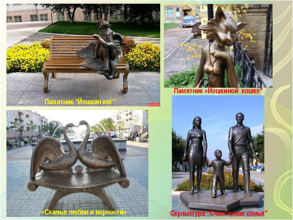 """Памятник """"Йошкин кот"""" Памятник «Йошкиной кошке"""" «Скамья любви и верности» Ску..."""