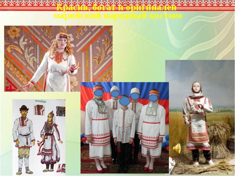 Красив, богат и оригинален марийский народный костюм Танец Коломенская В.Г. 2...