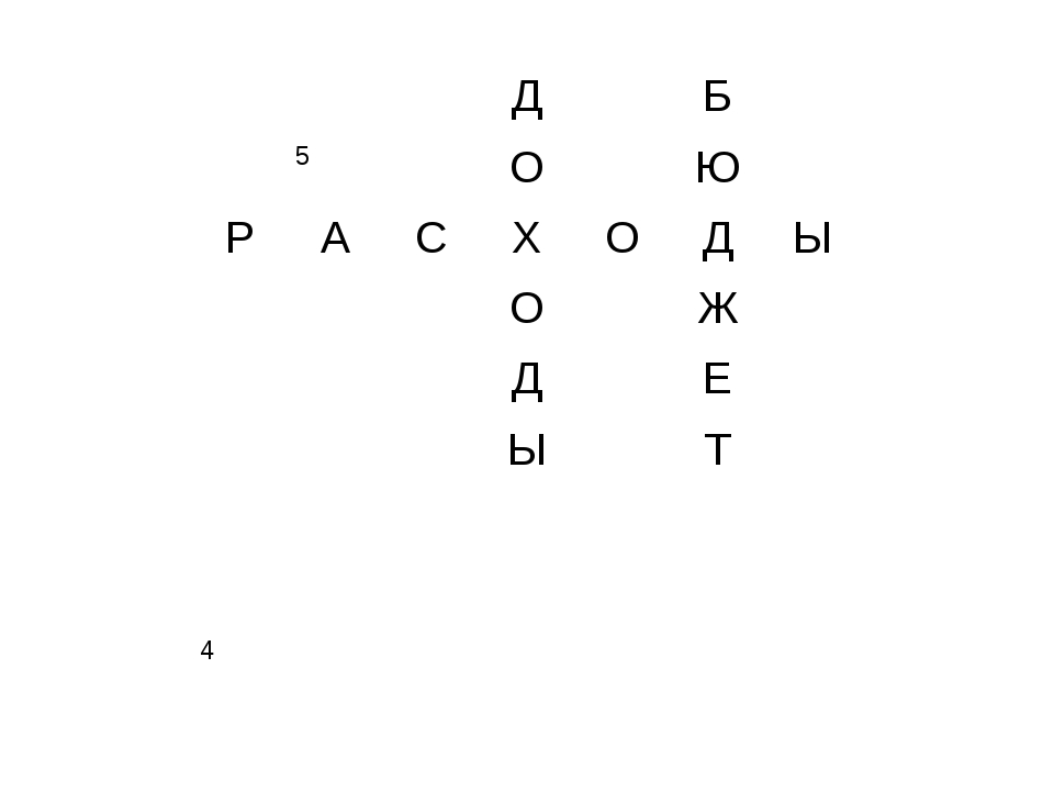 ДБ 5ОЮ РАСХОДЫ ОЖ ДЕ ЫТ   4