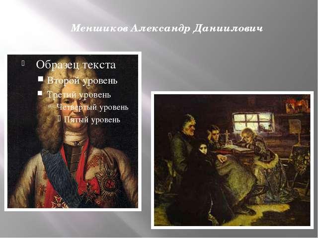 Меншиков Александр Даниилович