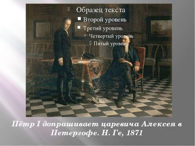 Пётр I допрашивает царевича Алексея в Петергофе. Н.Ге,1871