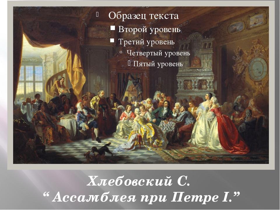"""Хлебовский С. """" Ассамблея при Петре I."""""""