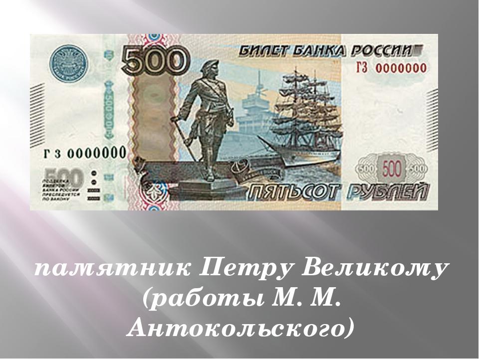 памятник Петру Великому (работы М. М. Антокольского)