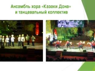 Ансамбль хора «Казаки Дона» и танцевальный коллектив