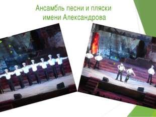 Ансамбль песни и пляски имени Александрова