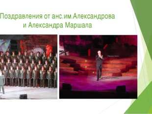 Поздравления от анс.им.Александрова и Александра Маршала