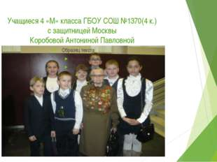 Учащиеся 4 «М» класса ГБОУ СОШ №1370(4 к.) с защитницей Москвы Коробовой Анто