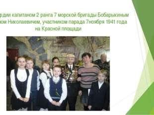 С гвардии капитаном 2 ранга 7 морской бригады Бобарыкиным Иваном Николаевичем