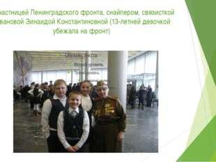С участницей Ленинградского фронта, снайпером, связисткой Ивановой Зинаидой К