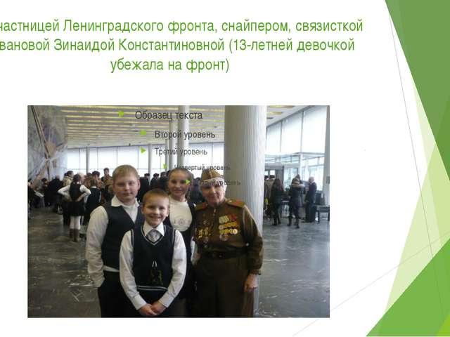С участницей Ленинградского фронта, снайпером, связисткой Ивановой Зинаидой К...
