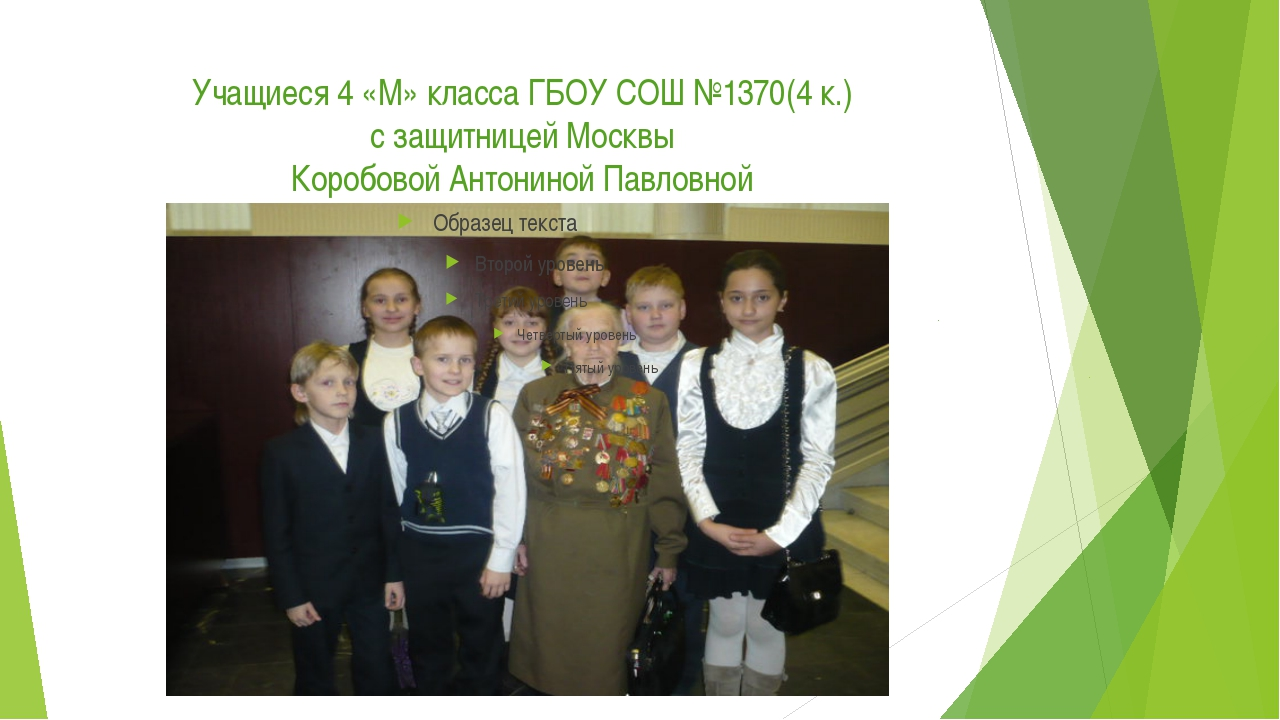Учащиеся 4 «М» класса ГБОУ СОШ №1370(4 к.) с защитницей Москвы Коробовой Анто...
