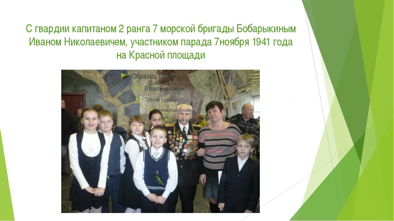 С гвардии капитаном 2 ранга 7 морской бригады Бобарыкиным Иваном Николаевичем...
