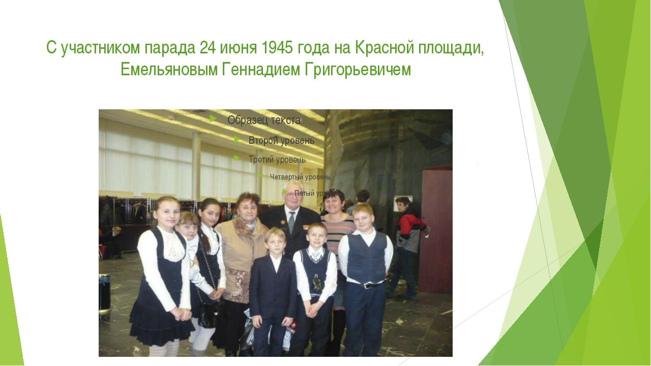 С участником парада 24 июня 1945 года на Красной площади, Емельяновым Геннади...