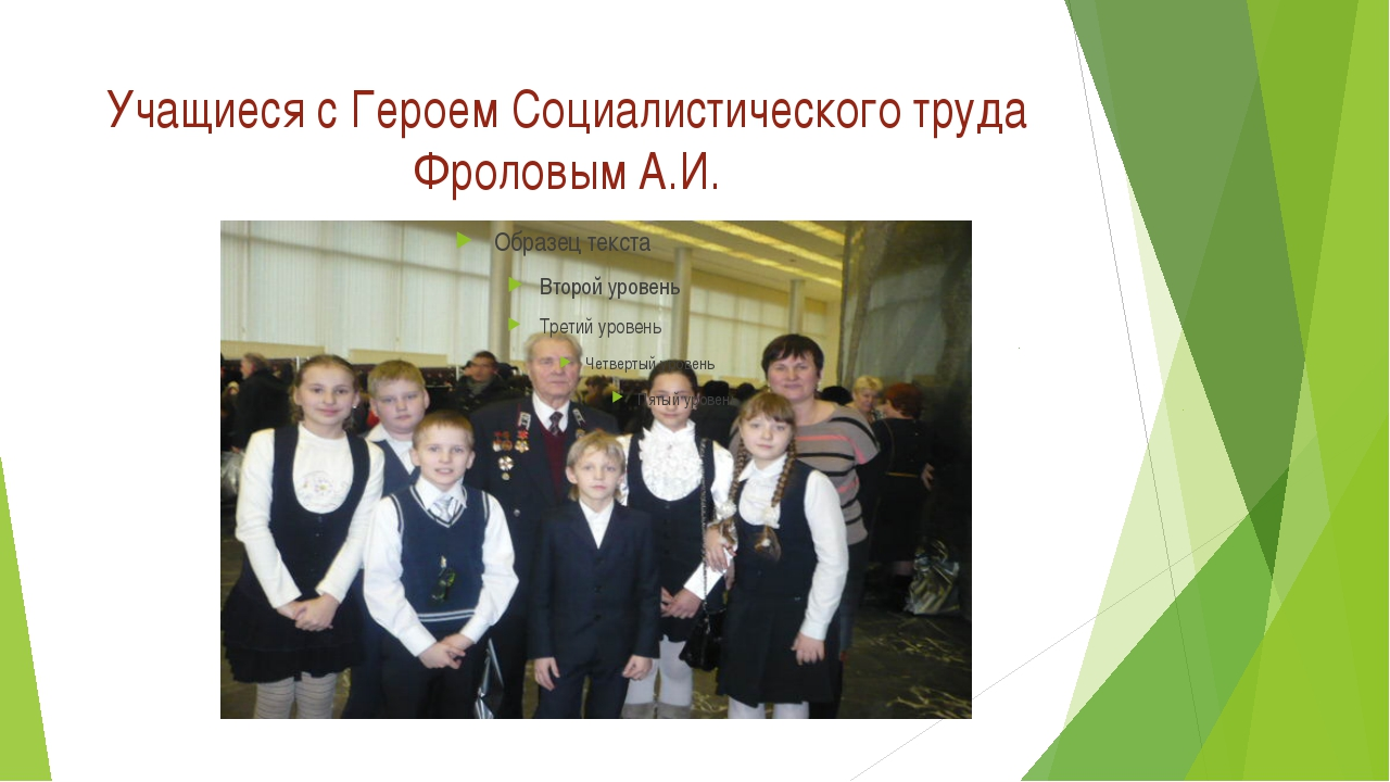 Учащиеся с Героем Социалистического труда Фроловым А.И.