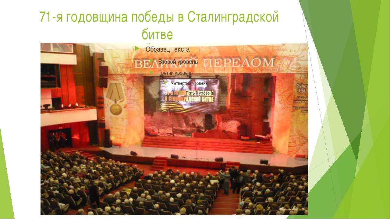 71-я годовщина победы в Сталинградской битве