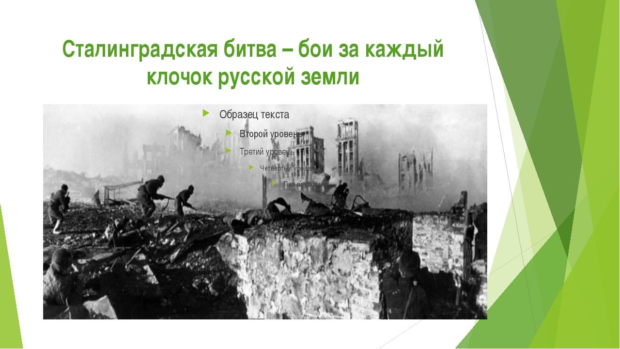 Сталинградская битва – бои за каждый клочок русской земли