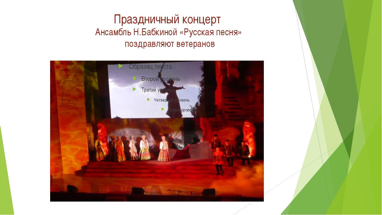 Праздничный концерт Ансамбль Н.Бабкиной «Русская песня» поздравляют ветеранов