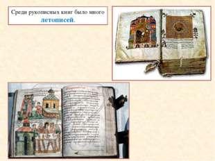 Среди рукописных книг было много летописей.