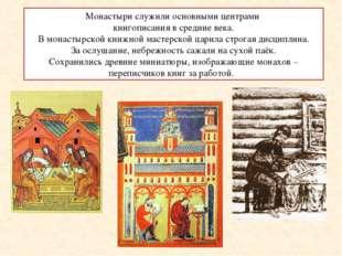 Монастыри служили основными центрами книгописания в средние века. В монастырс