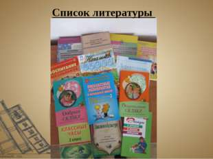 Список литературы