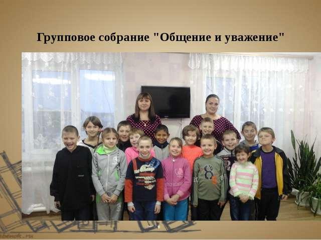 """Групповое собрание """"Общение и уважение"""""""