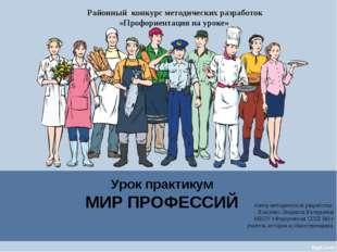 Урок практикум МИР ПРОФЕССИЙ Автор методической разработки: Власенко Людмила