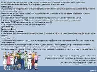 Цель:раскрыть роль и значение труда в жизни человека, способствовать воспита