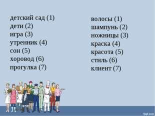 детский сад (1) дети (2) игра (3) утренник (4) сон (5) хоровод (6) прогулка (